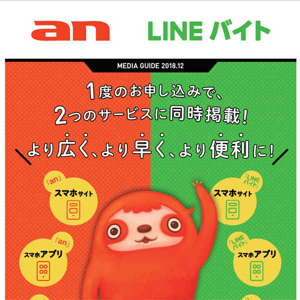 an/LINEバイト 媒体パンフレット